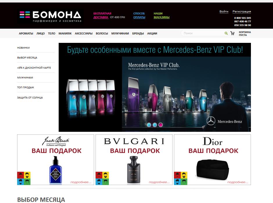 Магазин косметики Bomond - bomond.com.ua 99df3ed7945d0